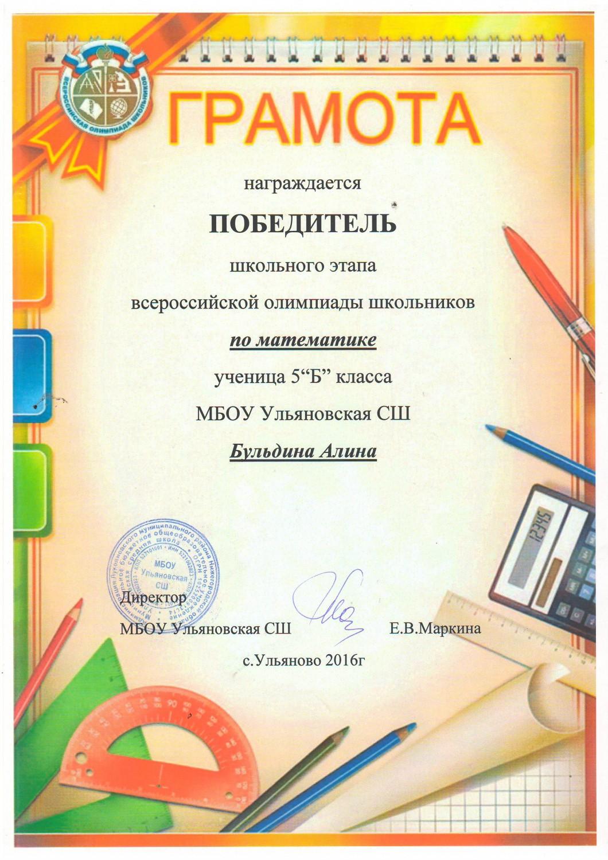 Сценарий конкурса ученик года начальной школе